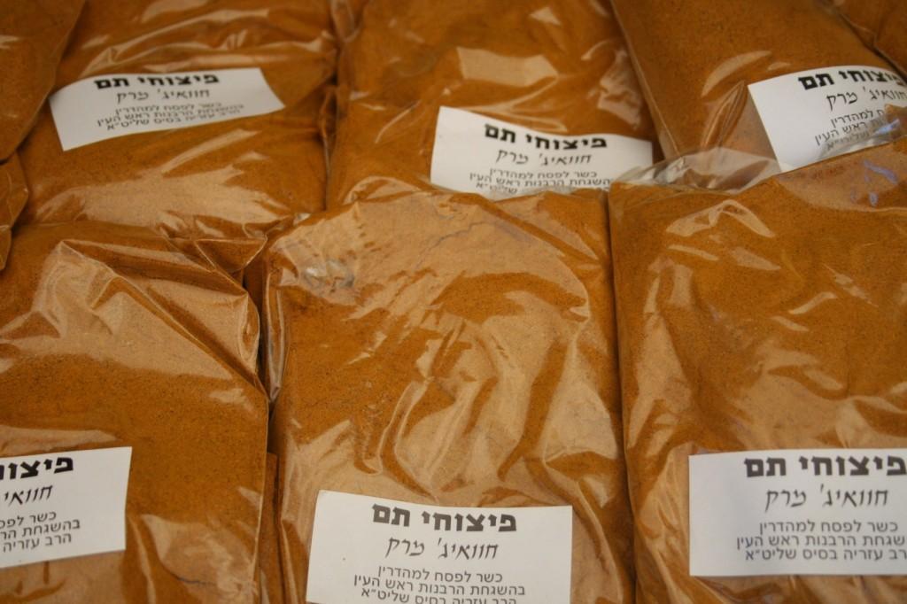שוק ראש העין - החוואיג' למרק תימני של תם. כזה עוד לא טעמתם (יש מתכון באתר)